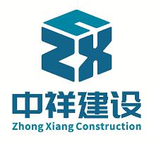 安徽中祥建设项目管理有限责任公司