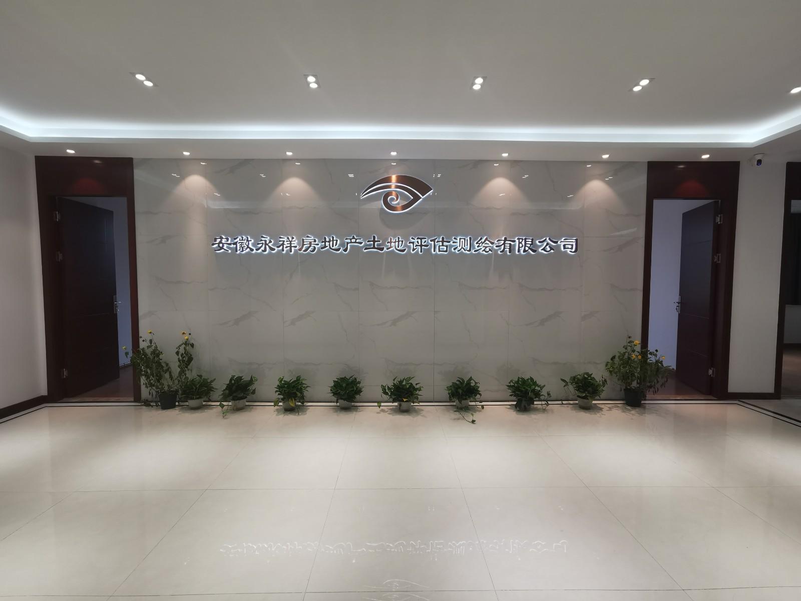安徽永祥房地产土地评估测绘有限公司