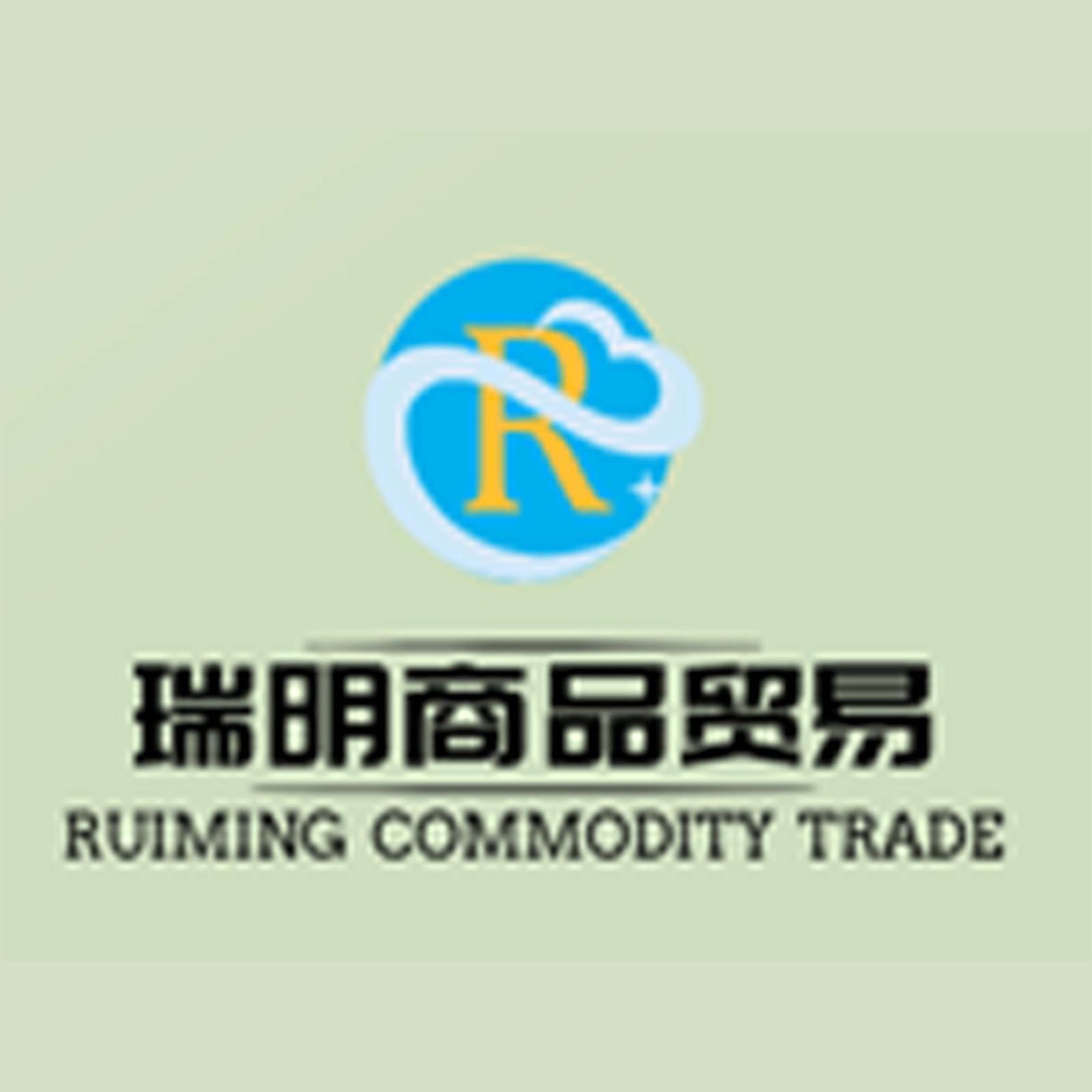 瑞明商品贸易有限公司