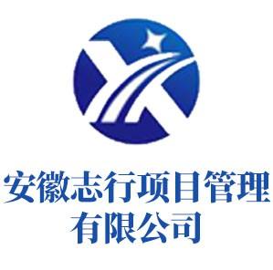 安徽志行项目管理有限公司