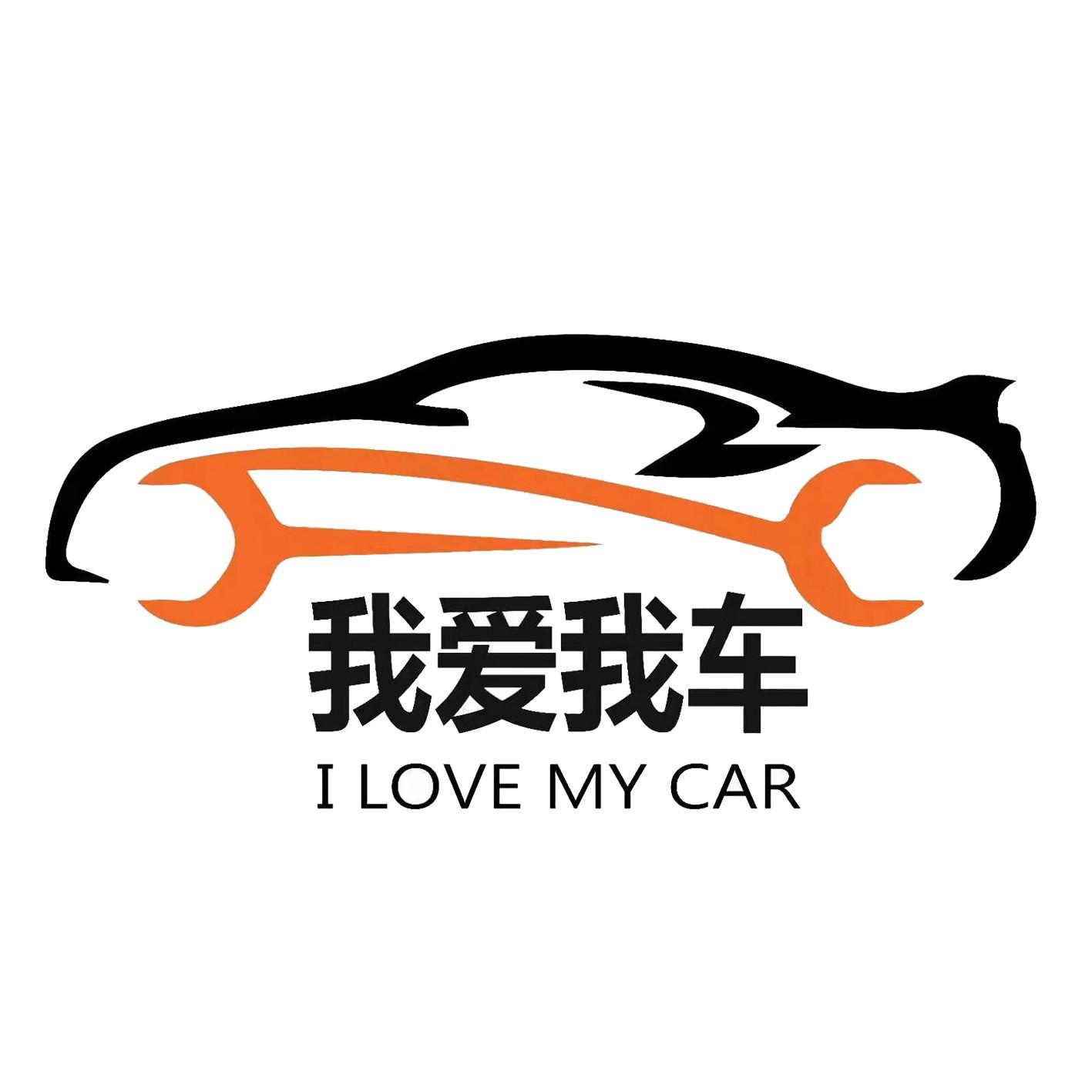 池州市我爱我车汽车服务中心