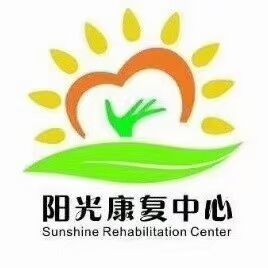 池州市阳光康复中心