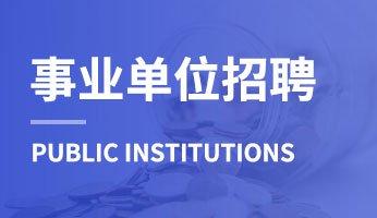 最新通知:2021年青阳县事业单位公开招聘工作人员公告